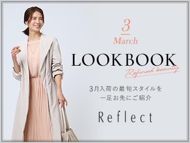 LOOKBOOK -March- | Reflect(リフレクト)