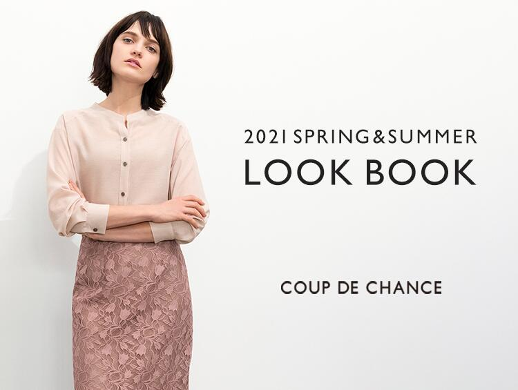 2021 Spring&Summer LOOKBOOK 第1弾 | COUP DE CHANCE(クードシャンス)