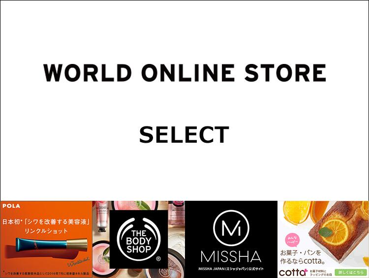 【WORLD ONLINE STORE SELECT】