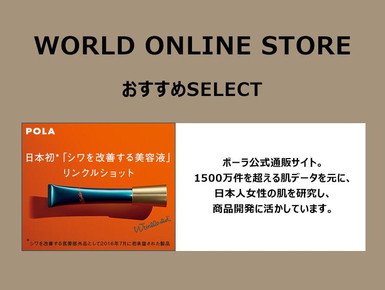 WORLD ONLINE STORE SELECT★POLA NEWリンクルショット