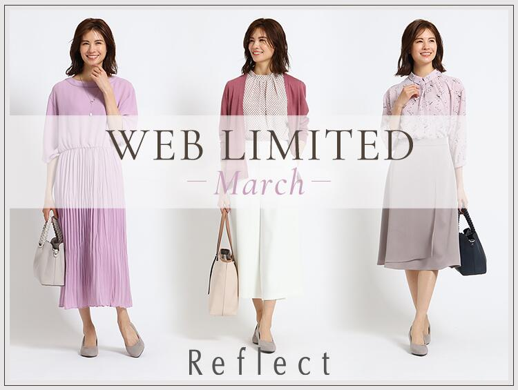WEB LIMITED -March- | Reflect(リフレクト)