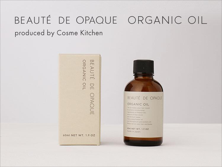 【ORGANIC OIL】 BEAUTE DE OPAQUE produced by Cosme Kitchen | OPAQUE.CLIP(オペークドットクリップ)