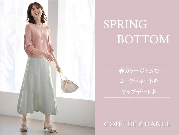 SPRING BOTTOM COLLECTION! | COUP DE CHANCE(クードシャンス)