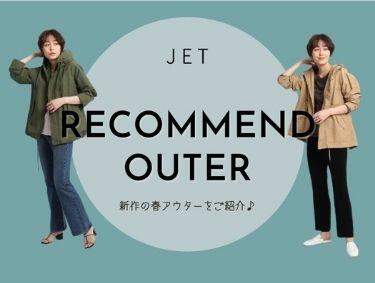 RECOMMEND OUTER | JET(ジェット)