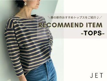 RECOMMEND ITEM -Tops- | JET(ジェット)