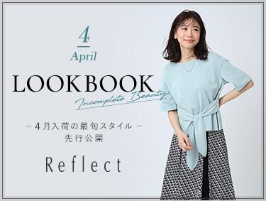 LOOKBOOK -April- | Reflect(リフレクト)
