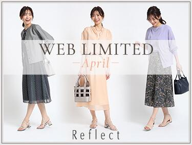 WEB LIMITED -April- | Reflect(リフレクト)