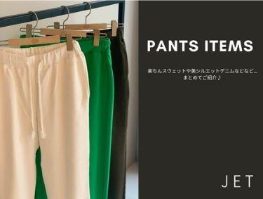 PANTS ITEMS | JET(ジェット)
