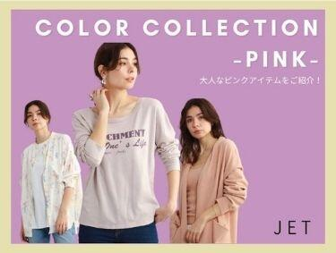 COLOR COLLECTION -PINK- | JET(ジェット)