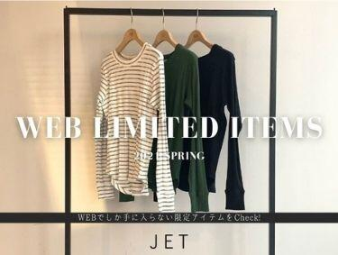 WEB LIMITED ITEMS | JET(ジェット)
