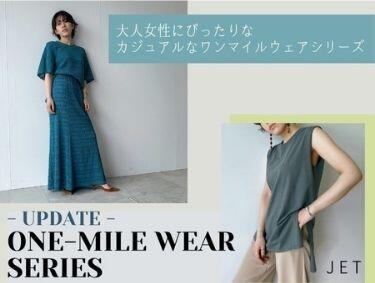 ≪UPDATE≫ONE-MILE WEAR SERIES | JET(ジェット)