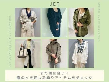 SPRING OUTER SELECTION | JET(ジェット)