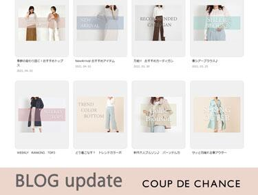 BLOG | COUP DE CHANCE(クードシャンス)