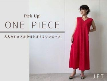 Pick Up! ONE PIECE | JET(ジェット)