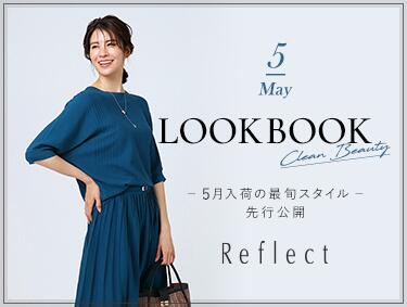 LOOKBOOK -May- | Reflect(リフレクト)