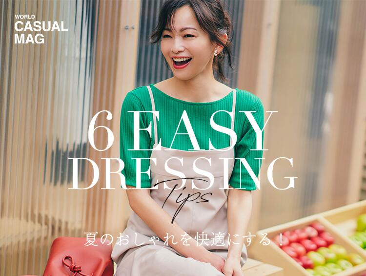 【WORLD CASUAL MAG】6 EASY DRESSING Tips