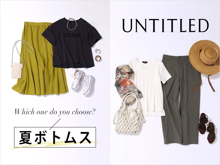 Which one do you choose? | UNTITLED(アンタイトル)
