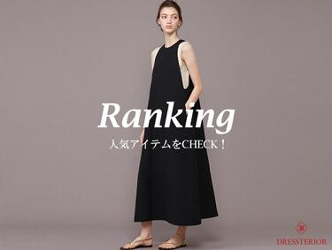 this week ranking! | DRESSTERIOR(ドレステリア)