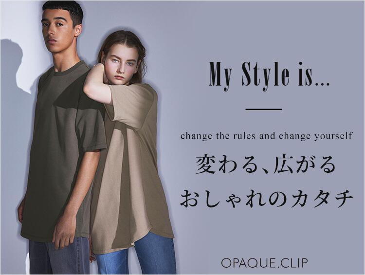 【My Style is...】change the rules and change yourself 変わる、広がる おしゃれのカタチ | OPAQUE.CLIP(オペークドットクリップ)
