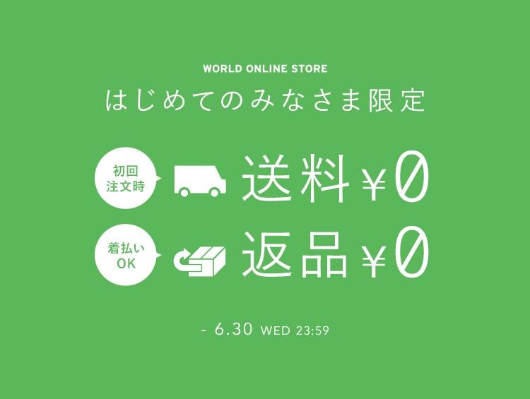 ワールド オンラインストア【トライアル キャンペーン】