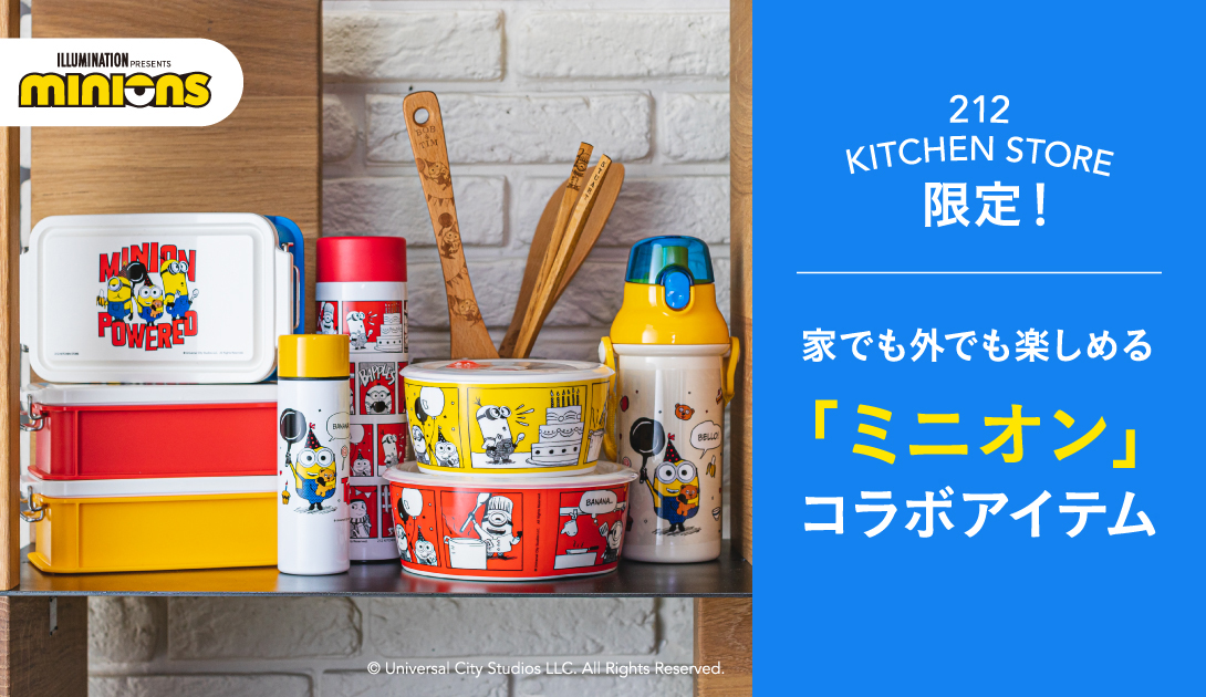 212 KITCHEN STORE限定!家でも楽しめる「ミニオン」コラボアイテム