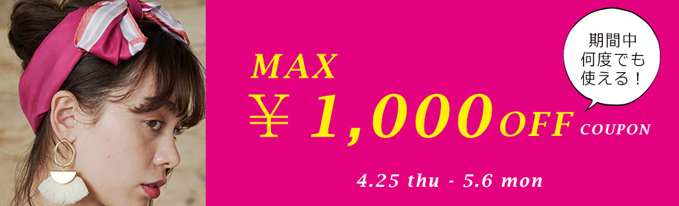 MAX ¥1,000 OFFクーポンプレゼント