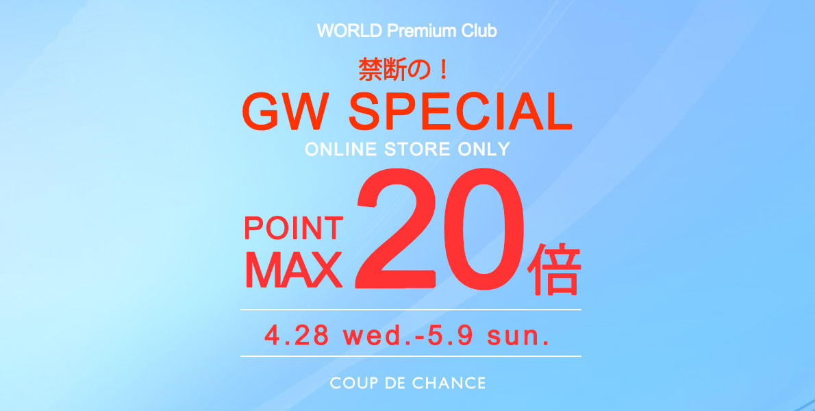 GW SPECIAL POINTMAX20倍
