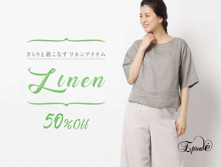 EprouveのLINEN style
