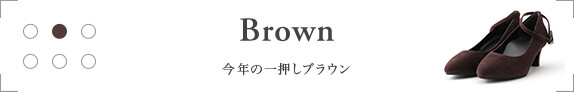 Brown 今年の一押しブラウン
