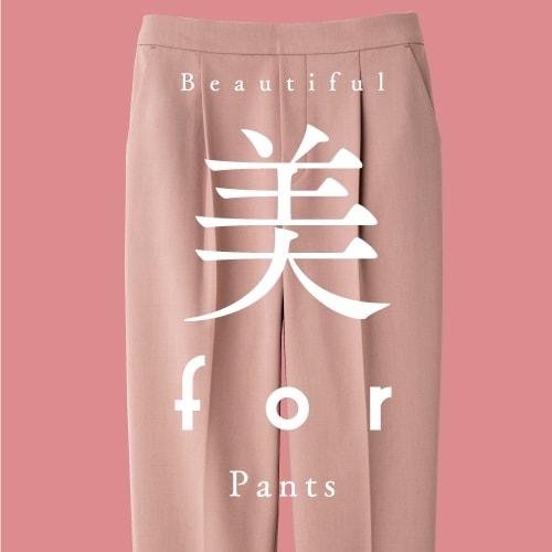 穿くだけで、美脚見え。「美forパンツ」シリーズの新作登場!