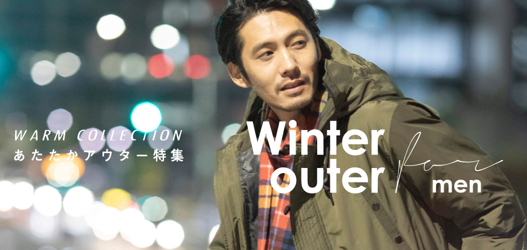 WARM OUTER 今年の冬を乗り切る新しいアウター