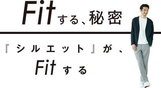 Fitする、秘密 『シルエット』が、Fitする