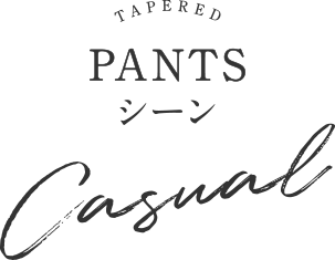 TAPERED PANTSシーン Casual
