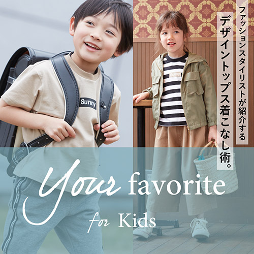 YourFavorite for Kids