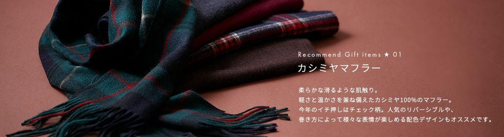 Recommend Gift items 01 カシミヤマフラー