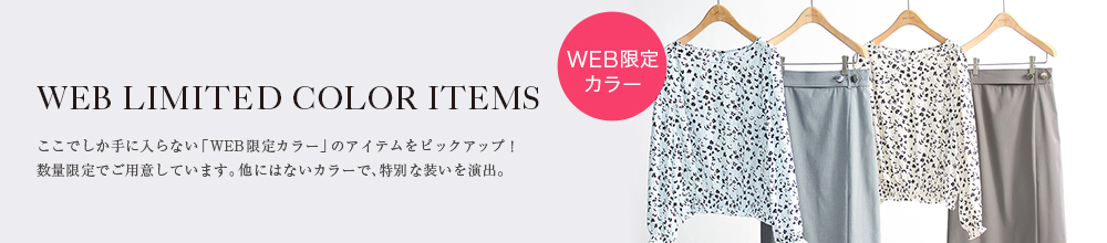 WEB LIMITED COLOR ITEMS