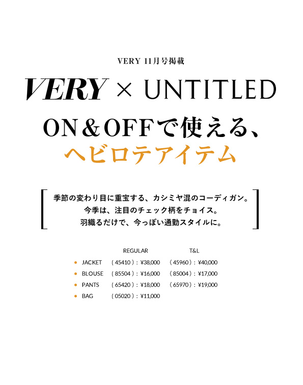 VERY × UNTITLED