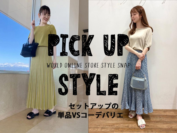PICKUPSTYLE セットアップの単品orコーデバリエ