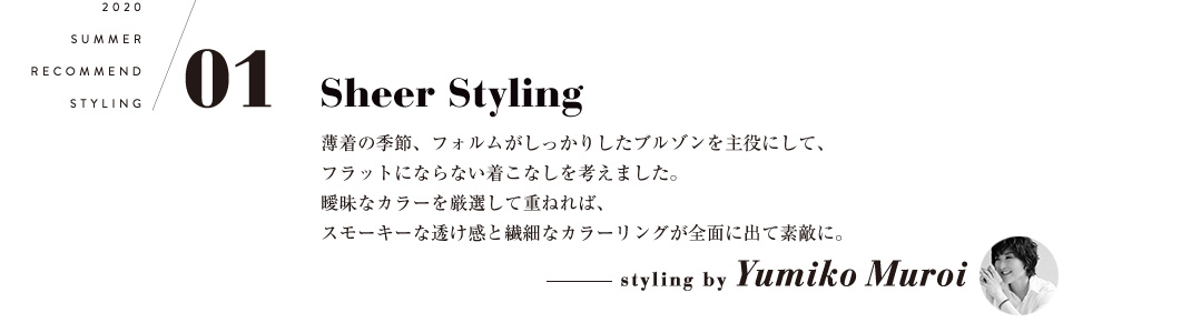 01 Sheer Styling