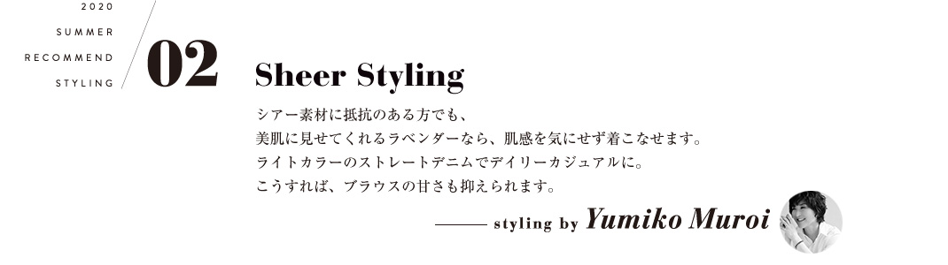 02 Sheer Styling