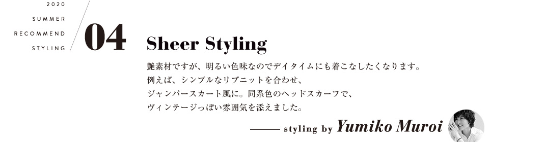 04 Sheer Styling