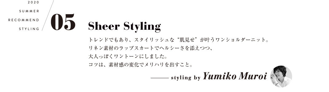 05 Sheer Styling