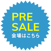 PRE SALE(プレセール)