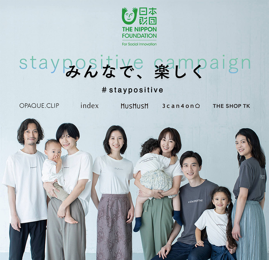 staypositive campaign